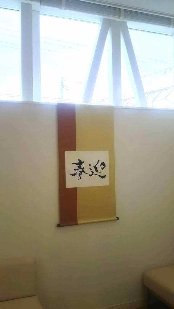 今春の当院のお軸。書道家飯田桃華先生作の画像(1)