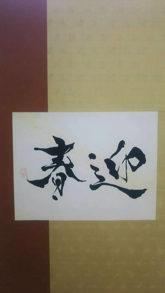 今春の当院のお軸。書道家飯田桃華先生作の画像(2)